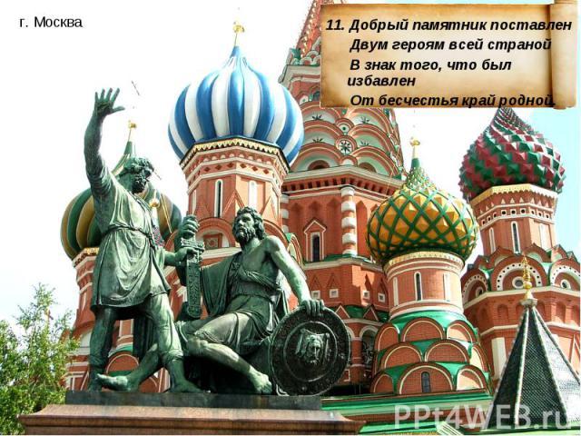 11. Добрый памятник поставлен Двум героям всей страной В знак того, что был избавлен От бесчестья край родной.