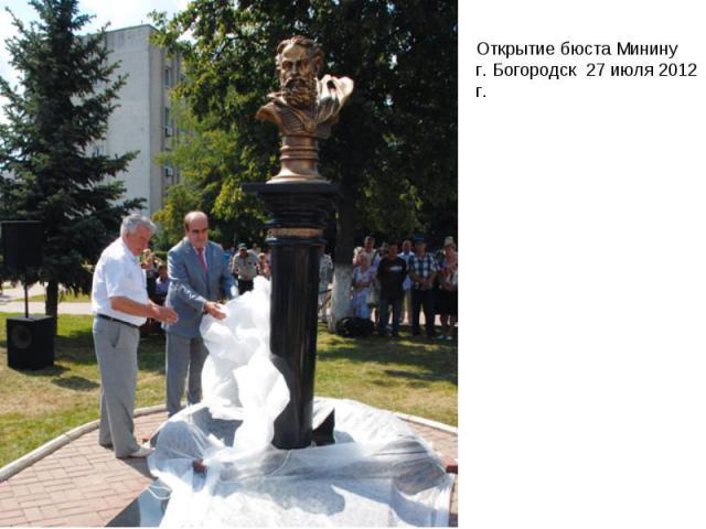 Открытие бюста Мининуг. Богородск 27 июля 2012 г.