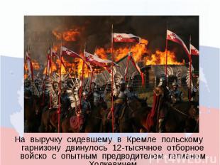На выручку сидевшему в Кремле польскому гарнизону двинулось 12-тысячное отборное