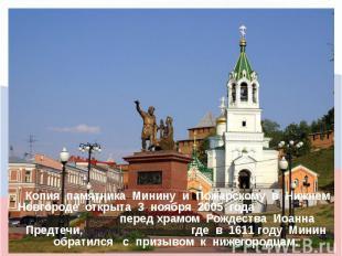 Копия памятника Минину и Пожарскому в Нижнем Новгороде открыта 3 ноября 2005 год