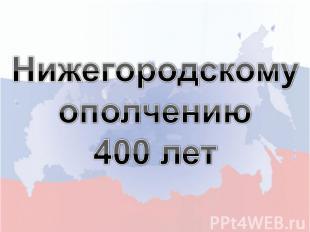 Нижегородскому ополчению400 лет