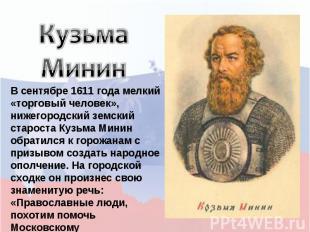 Кузьма Минин В сентябре 1611 года мелкий «торговый человек», нижегородский земск