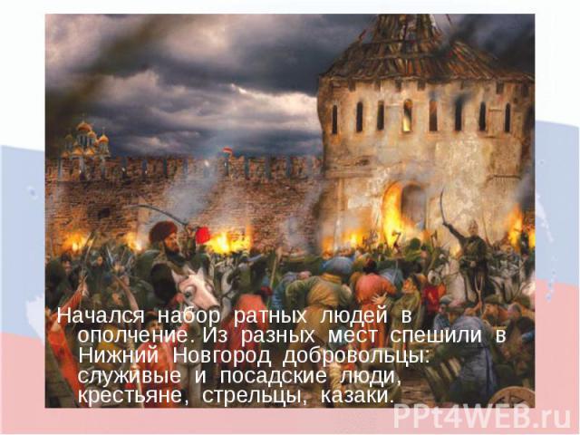 Начался набор ратных людей в ополчение. Из разных мест спешили в Нижний Новгород добровольцы: служивые и посадские люди, крестьяне, стрельцы, казаки.