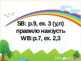 SB: p.9, ex. 3 (у,п)правило наизустьWB:p.7, ex. 2,3