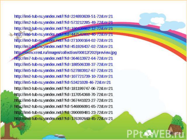 http://im6-tub-ru.yandex.net/i?id=224893639-51-72&n=21http://im2-tub-ru.yandex.net/i?id=573212285-49-72&n=21http://im2-tub-ru.yandex.net/i?id=190430662-12-72&n=21http://im6-tub-ru.yandex.net/i?id=447542832-40-72&n=21http://im0-tub-ru.yandex.net/i?id…