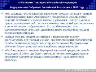 Из Послания Президента Российской Федерации Федеральному Собранию Российской Фед