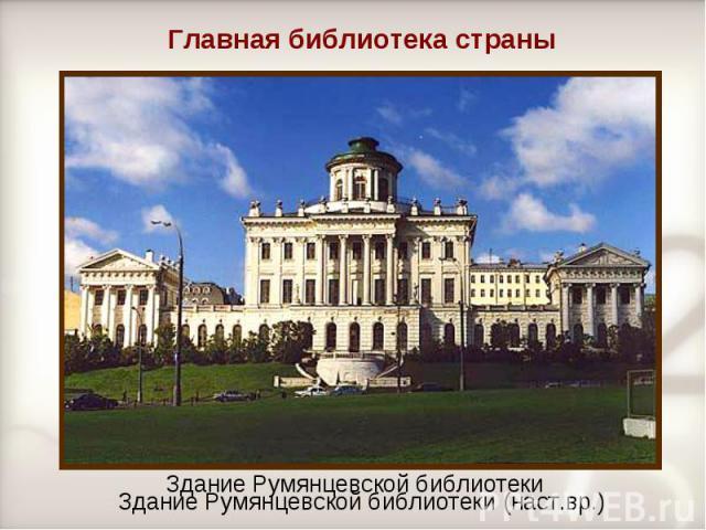 Главная библиотека страныЗдание Румянцевской библиотеки (наст.вр.) Здание Румянцевской библиотеки