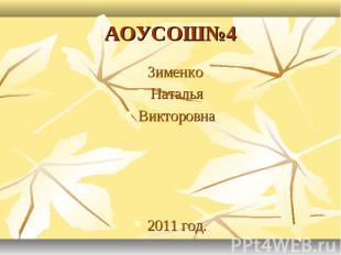 АОУСОШ№4Зименко НатальяВикторовна2011 год.