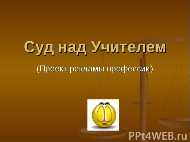 Суд над Учителем (Проект рекламы профессии)