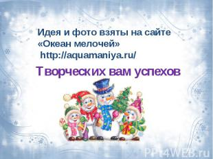 Идея и фото взяты на сайте«Океан мелочей» http://aquamaniya.ru/Творческих вам ус