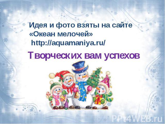 Идея и фото взяты на сайте«Океан мелочей» http://aquamaniya.ru/Творческих вам успехов