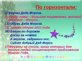 По горизонтали:2) Внучка Деда Мороза.7) Среди зимы – большое торжество: великий