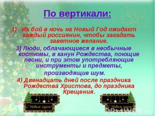 По вертикали:Их бой в ночь на Новый Год ожидает каждый россиянин, чтобы загадать