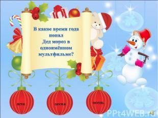 В какое время года попал Дед мороз в одноимённом мультфильме?