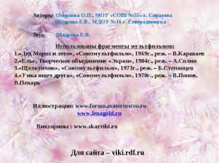 Авторы: Озорнова О.П., МОУ «СОШ №55» г. Саратова Щедрова Е.В., МДОУ №16 г. Север