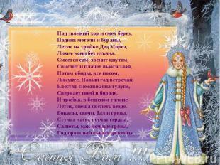 Под звонкий хор и смех берез, Подняв метели и бураны, Летит на тройке Дед Мороз,