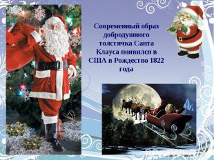 Современный образ добродушного толстячка Санта Клауса появился в США в Рождество