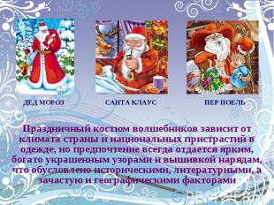 Праздничный костюм волшебников зависит от климата страны и национальных пристрас