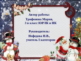 Автор работы:Трифонова Мария,3 в класс ЮРЛК и НКРуководитель:Нефедова Н.В.,учите