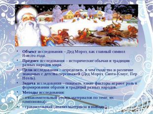 Объект исследования – Дед Мороз, как главный символ Нового года.Предмет исследов