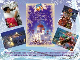 Встреча Нового года у разных народов обусловлена историческими, географическими,