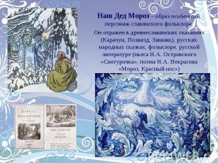 Наш Дед Мороз – образ особенный, персонаж славянского фольклора.Он отражен в дре