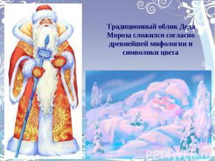 Традиционный облик Деда Мороза сложился согласно древнейшей мифологии и символик