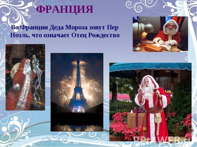 ФРАНЦИЯВо Франции Деда Мороза зовут Пер Ноэль, что означает Отец Рождество