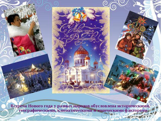 Встреча Нового года у разных народов обусловлена историческими, географическими, климатическими и этническими факторами
