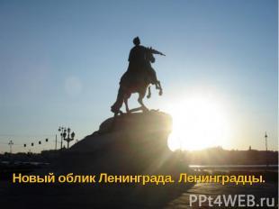 Новый облик Ленинграда. Ленинградцы.
