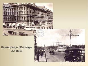 Ленинград в 30-е годы 20 века
