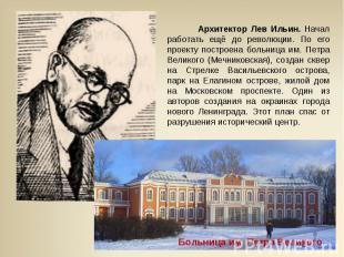 Архитектор Лев Ильин. Начал работать ещё до революции. По его проекту построена