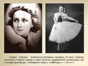 Галина Уланова – знаменитая балерина середины 20 века. Уланова исполнила главные