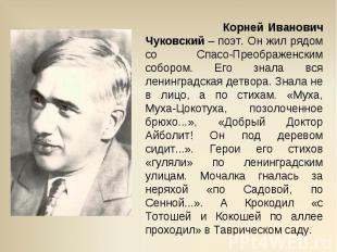 Корней Иванович Чуковский – поэт. Он жил рядом со Спасо-Преображенским собором.