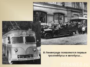 В Ленинграде появляются первые троллейбусы и автобусы…