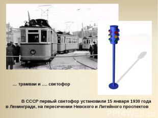 … трамваи и …. светофорВ СССР первый светофор установили 15 января 1930 года в Л