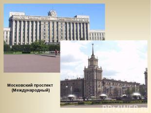 Московский проспект (Международный)