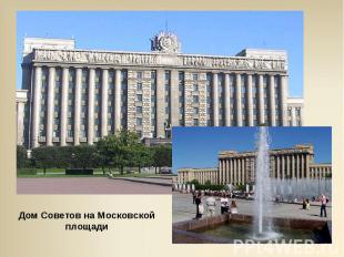 Дом Советов на Московской площади
