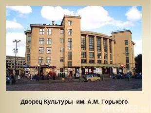 Дворец Культуры им. А.М. Горького