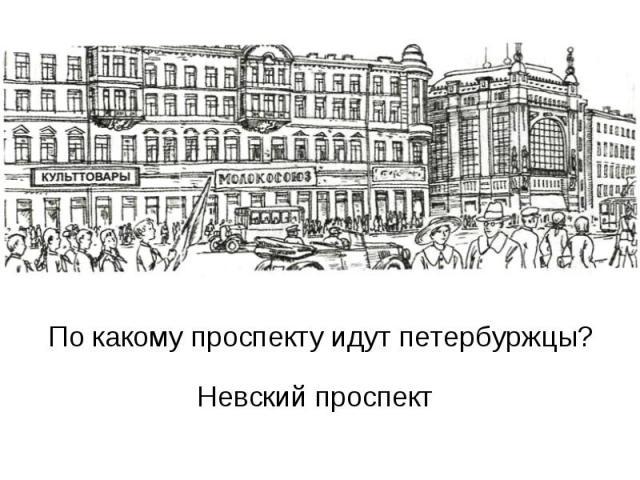 По какому проспекту идут петербуржцы?Невский проспект