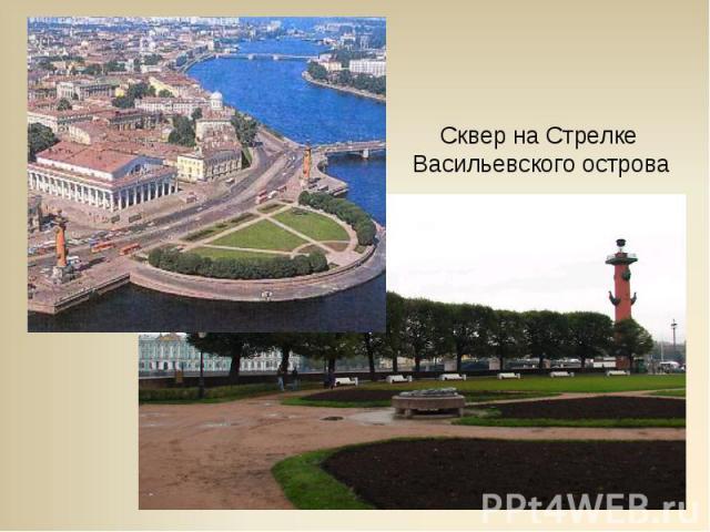 Сквер на Стрелке Васильевского острова