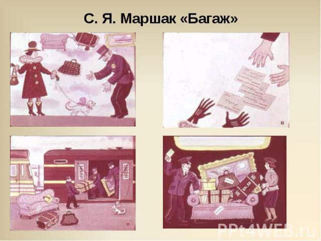 С. Я. Маршак «Багаж»