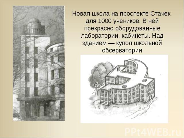 Новая школа на проспекте Стачек для 1000 учеников. В ней прекрасно оборудованные лаборатории, кабинеты. Над зданием — купол школьной обсерватории
