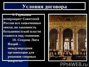 Условия договора9. Германия возвращает Советской России все захваченные земли, н