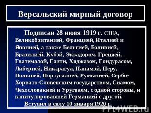 Версальский мирный договорПодписан 28 июня 1919 г. США, Великобританией, Францие