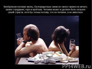 Внебрачная половая жизнь, беспорядочные связи не смогут принести ничего, кроме с
