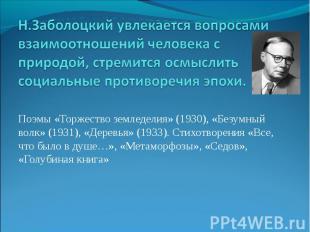 Н.Заболоцкий увлекается вопросами взаимоотношений человека с природой, стремится