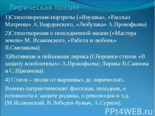 Лирическая поэзия1)Стихотворения-портреты («Ивушка», «Рассказ Матрены» А.Твардов