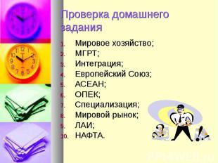 Проверка домашнего заданияМировое хозяйство;МГРТ;Интеграция;Европейский Союз;АСЕ