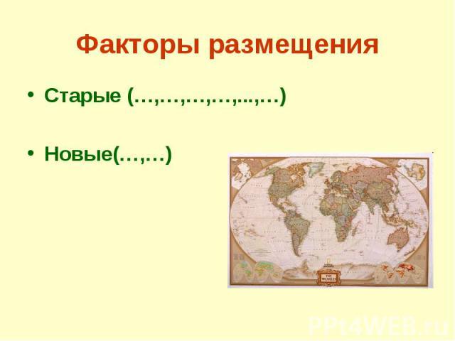 Факторы размещения Старые (…,…,…,…,...,…)Новые(…,…)